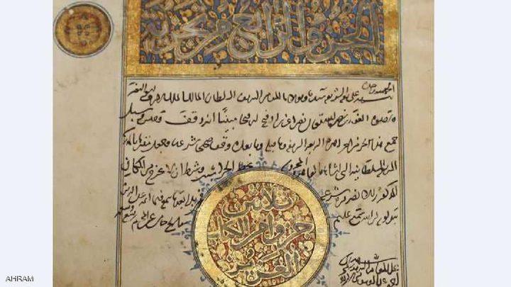 مصر تستعيد مخطوطا قرآنيا نادرا يعود لما قبل الغزو العثماني