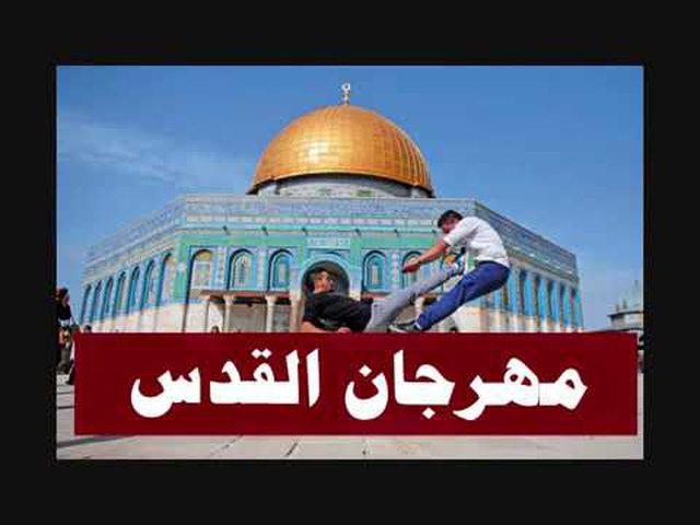 افتتاح مهرجان القدس للشعر والنقد والفن
