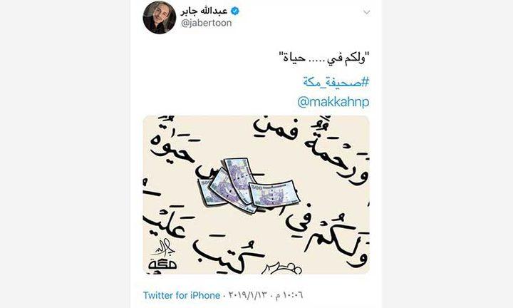 غضب على كاريكاتير شوّه القرآن في صحيفة «مكة» السعودية