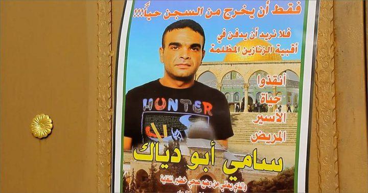 الأسير أبو دياك فقد نصف وزنه ولا ينام من شدة الالم