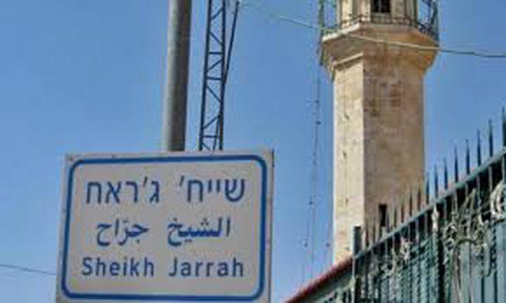 وقفة لاهالي الشيخ جراح رفضاً لقرار الاحتلال اخلاء 11منزلاً