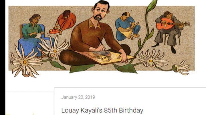 من يكون لؤي كيالي الذي يحتفل جوجل بميلاده