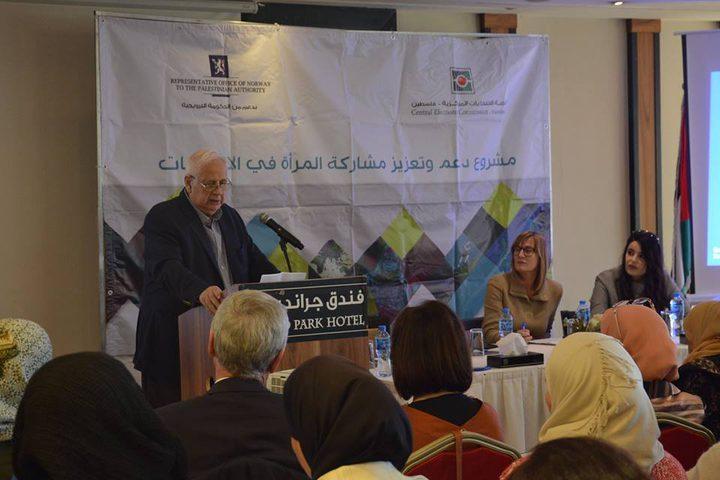 لجنة الانتخابات تختتم مشروع تعزيز مشاركة المرأة في الانتخابا