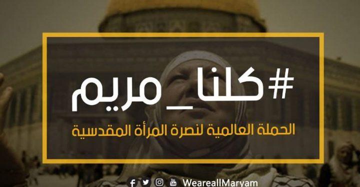"""""""كلنا مريم"""".. حملة عالمية لنصرة المرأة المقدسية"""