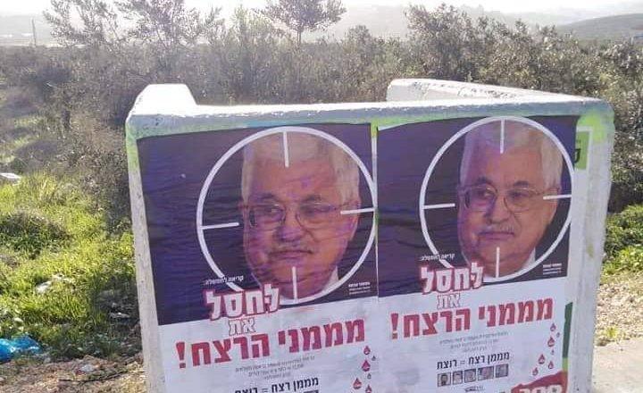 تقرير: هكذا 'يشيطن' الاحتلال الفلسطينيين ويستهدف وجودهم