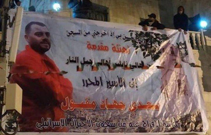 الإفراج عن الأسير سعدي مقبول من نابلس بعد 17 عاماً في الأسر