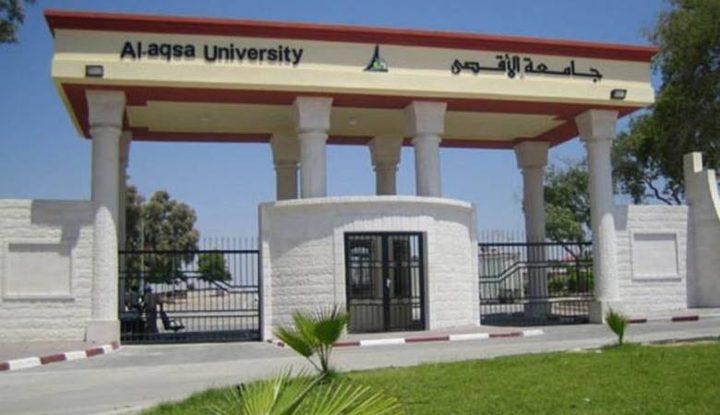 قرار بإغلاق برامج ماجستير وبكالوريوس بجامعة الأقصى في غزة