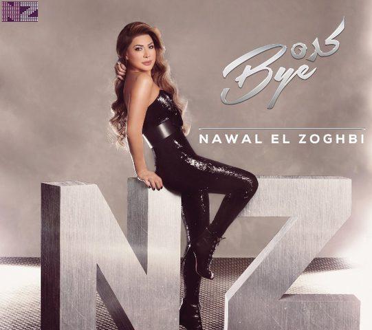 """نوال الزغبى تطرح ألبوم """"كدة bye""""يتضمن 7 أغان باللهجة المصرية"""
