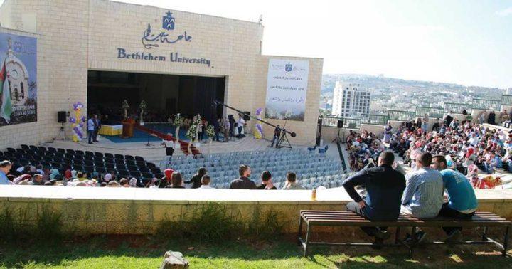 انتهاء أزمة جامعة بيت لحم والدوام غداً