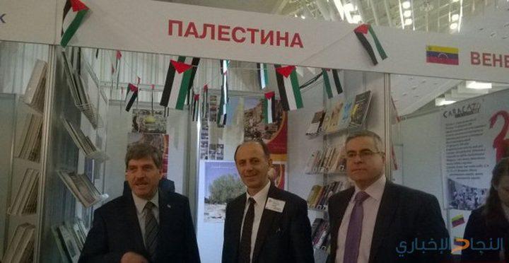 فلسطين تشارك في معرض الكتاب الدولي في بيلاروسيا
