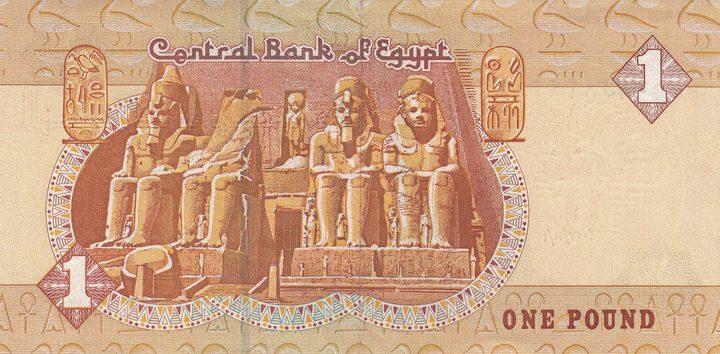 الجنيه المصري يتعافى أمام الدولار