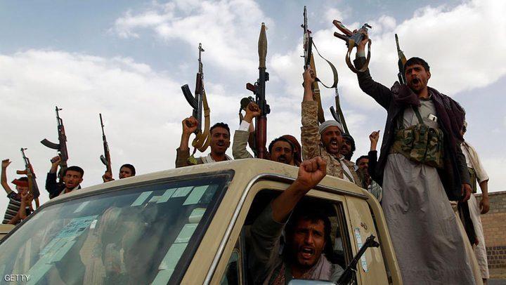 اليمن: مقتل 10 من الحوثيين وإصابة آخرين