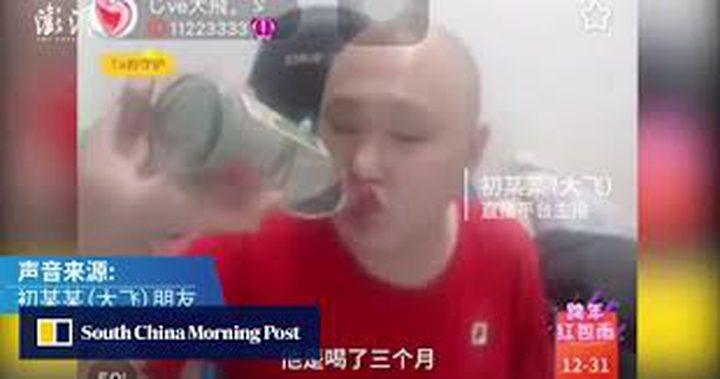بهدف الوصول للشهرة..شاب صيني يشرب سوائل حتى الموت!