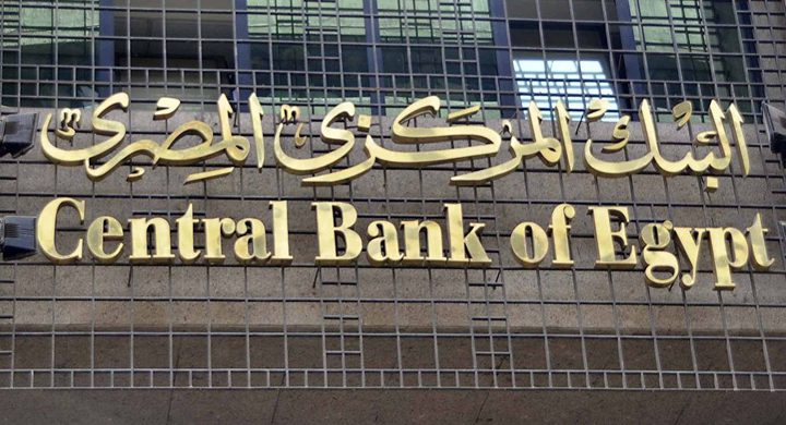 17 مليار جنيه تقترضها الحكومة المصرية من البنوك غدا