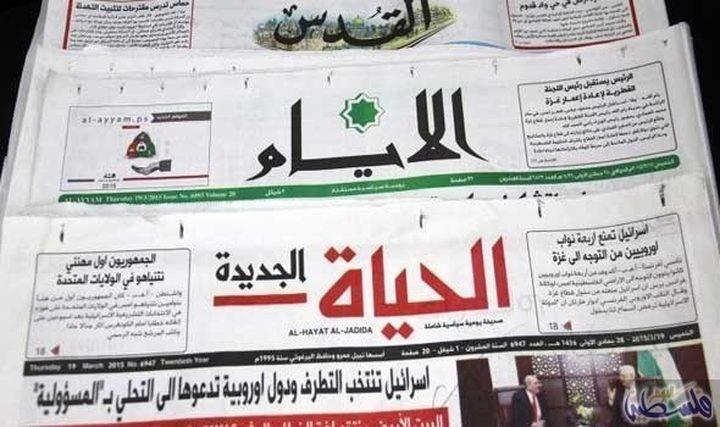 أبرز ماجاء في الصحف الفلسطينية