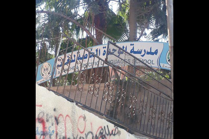 تعرض مدرسة خاصة للسرقة والاعتداء من مجهولين في غزة