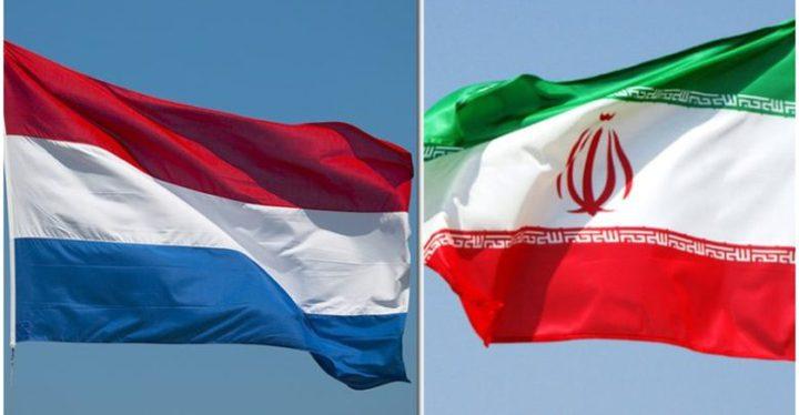 هولندا تستدعي سفيرها لدى إيران بعد طرد دبلوماسيين