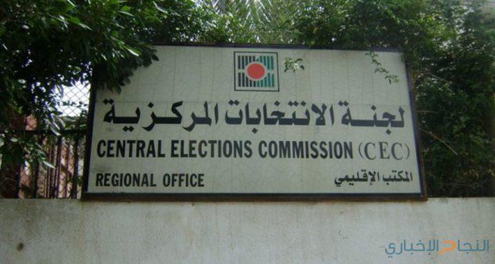 وفد من لجنة الانتخابات يتوجه إلى قطاع غزة
