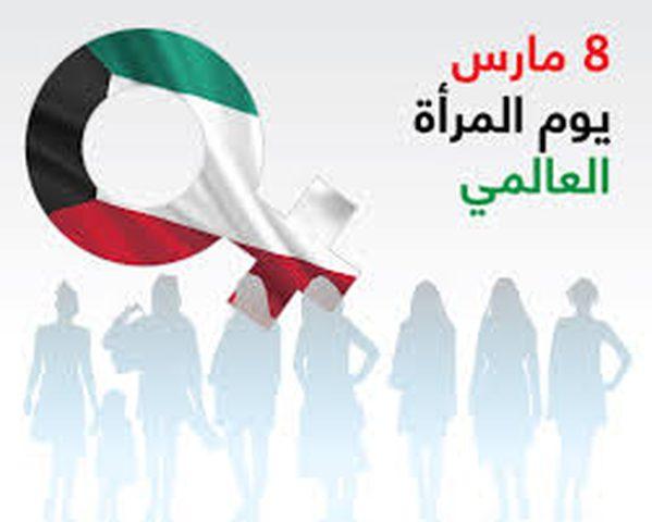 مطالبات بتفعيل العمل بالقرارات الأممية المتعلقة بحماية النساء