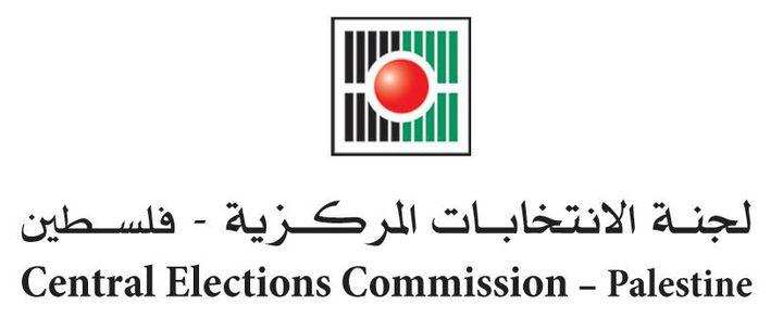 لجنة الانتخابات تنهي حملة تحديث سجل الناخبين السنوية للعام 2019