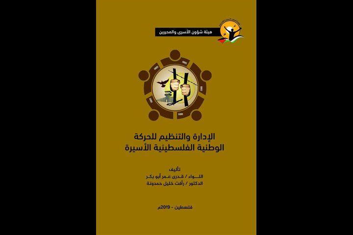 هيئة الأسرى تصدر كتابًا باسم الإدارة والتنظيم للأسرى