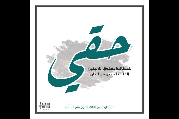 """إطلاق حملة """"حقي"""" للمطالبة بحقوق اللاجئين الفلسطينيين في لبنان"""