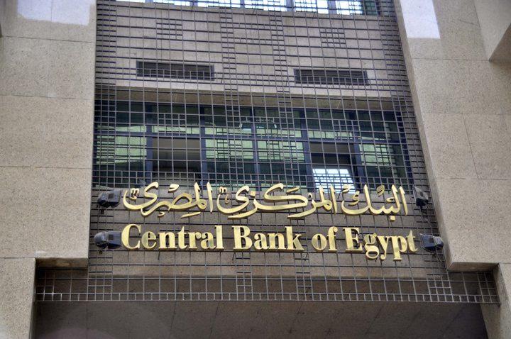 البنك المركزي المصري يبقي أسعار الفائدة الرئيسية دون تغيير