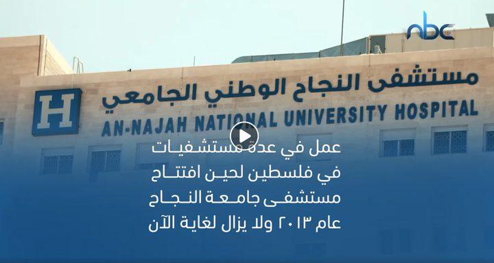 تعرّف على مدير مستشفى النجاح الوطني الجامعي د.رياض عامر