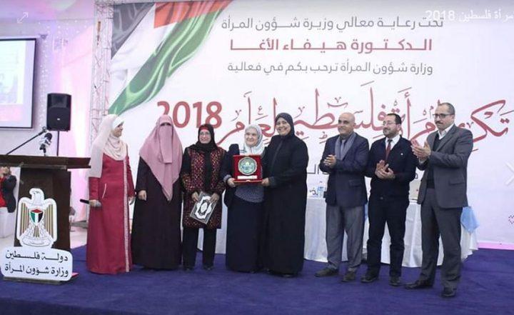 شؤون المرأة تتوج امرأة فلسطين 2018