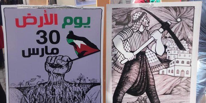 إحياء الذكرى الـ43 ليوم الأرض في لبنان