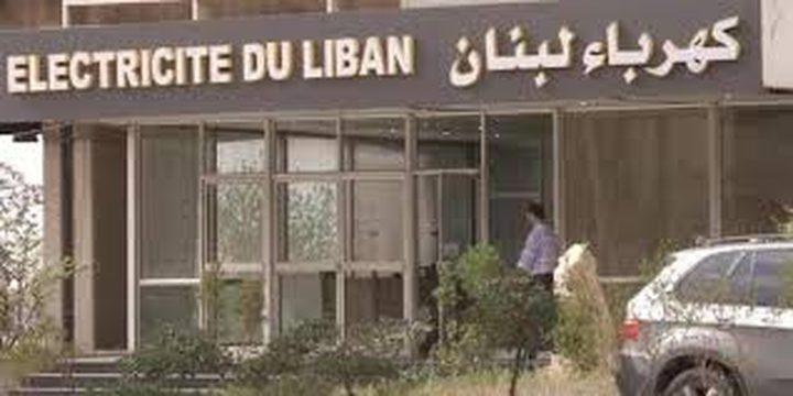 بسبب الكهرباء.. لبنان على شفا أزمة مالية خانقة