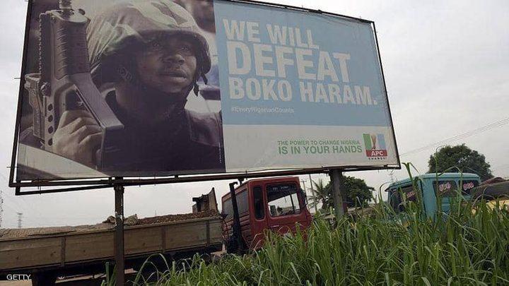 مقتل 88 مدنيا وفرار 18 ألفا في مارس جراء هجمات بوكو حرام