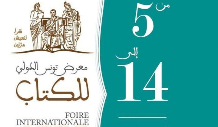 """""""نقرأ لنعيش مرتين"""" في معرض تونس الدولي للكتاب"""