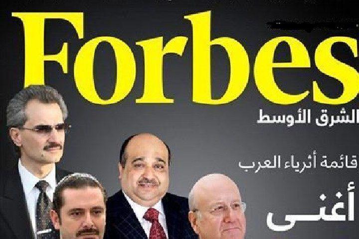 4أغنياء عرب يفقدون مقاعدهم في قائمة أثرياء الشرق الأوسط لعام 2019