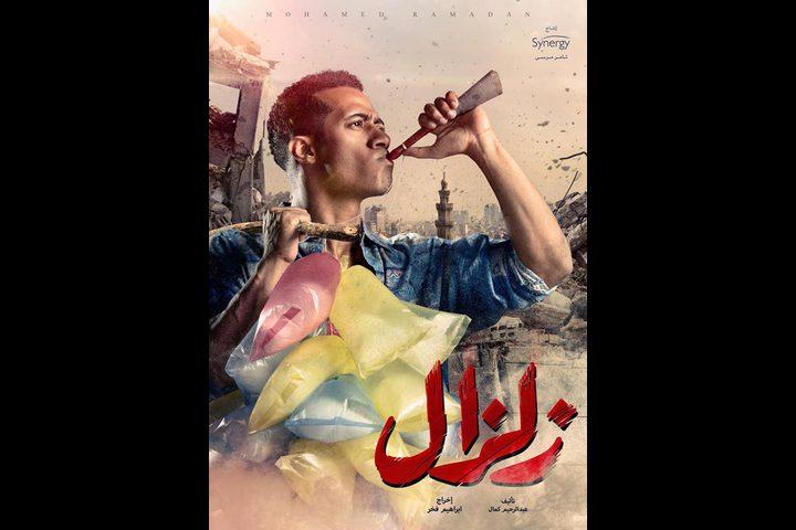 """محمد رمضان بائع """"غزل البنات"""" فى أول بوستر دعائى لمسلسله """"زلزال"""""""