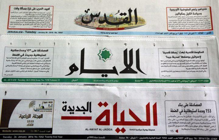 عناوين الصحف الفلسطينية الصادرة اليوم