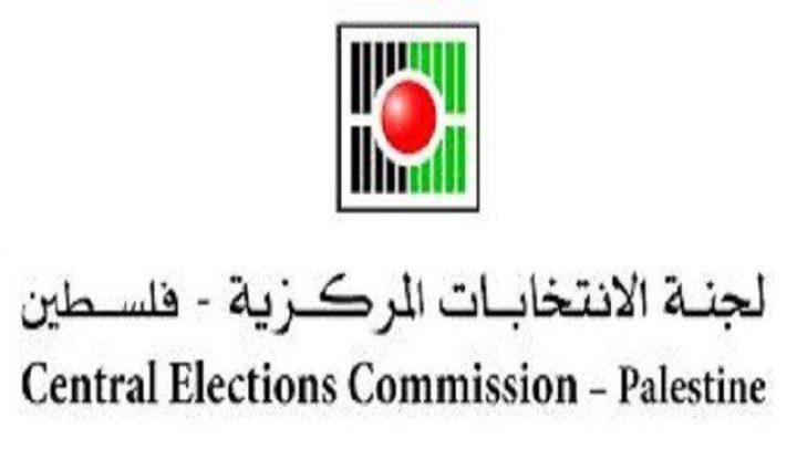 لجنة الانتخابات المركزية تُطلق موقعها الالكتروني الجديد
