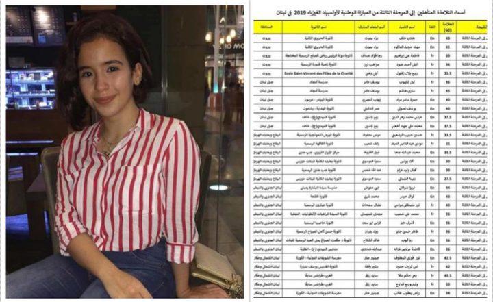 """طالبة فلسطينية تتفوق بـ """"أولمبياد الفيزياء"""" على مستوى مدارس صيدا"""