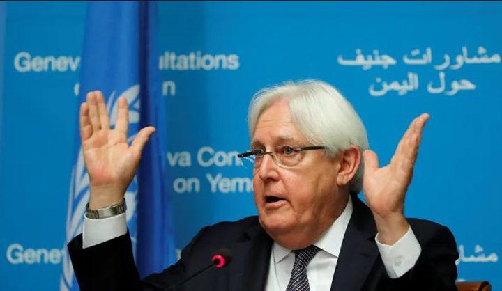غريفيث: يجب تحقيق تقدم في تنفيذ اتفاق الحديدة