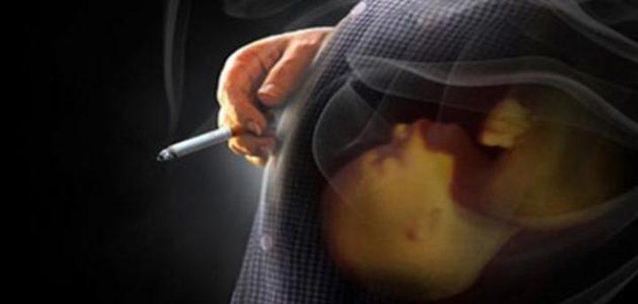 الإقلاع عن التدخين أثناء الحمل يقلل خطر الولادة المبكرة