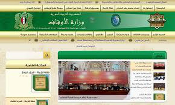 الأوقاف تطلق موقعًا إلكترونيًّا لتقديم طلبات التوظيف في المساجد