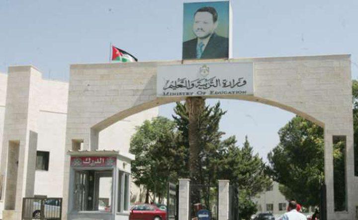 وزارة التربية الأردنية تخصص الثلاثاء المقبل يوما للاحتفال بالقدس