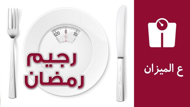 9 نصائح لرجيم صحي في شهر رمضان