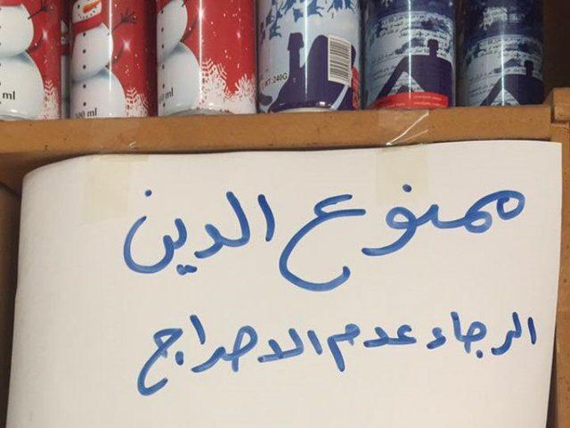 """30 من الأسر الفلسطينية تلجأ الى شراء الطعام """"بالدين"""""""