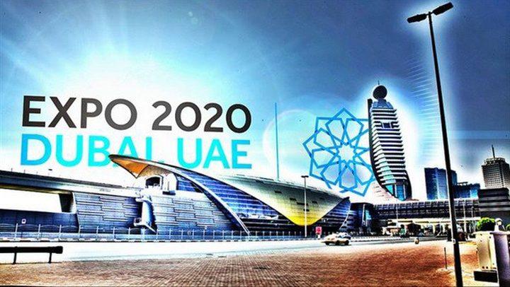 """إسرائيل"" تحسم مشاركتها في معرض اكسبو دبي 2020"