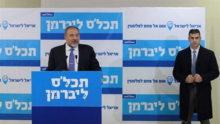حزب إسرائيل بيتنا