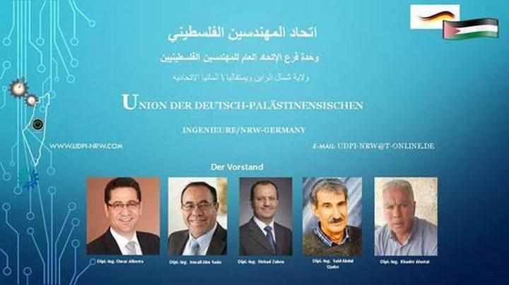 تأسيس فرع لاتحاد المهندسين الفلسطينيين غرب ألمانيا