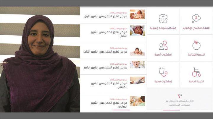 سيدة تطلق تطبيقاً لمساعدة الأم في قطاع غزة على التعامل مع أسرتها