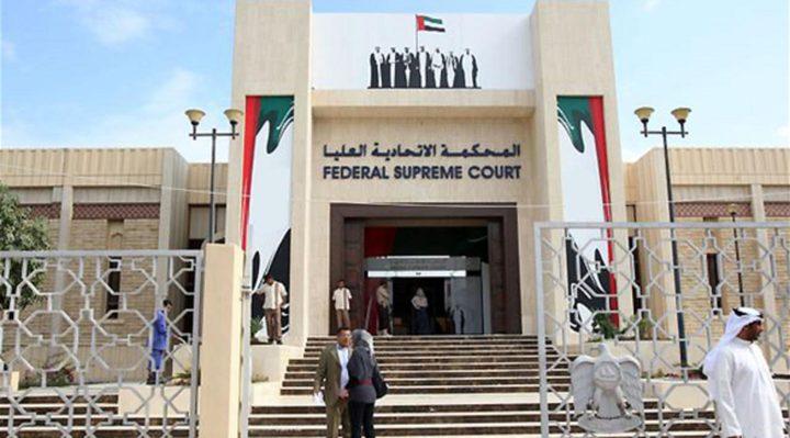 الإمارات تثبت حكم المؤبد على رجل أعمال تركي