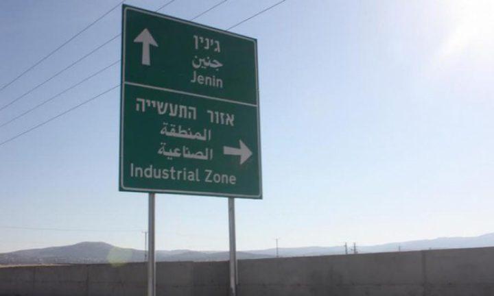 جنين: بحث مشروع المنطقة الصناعية الحدودية